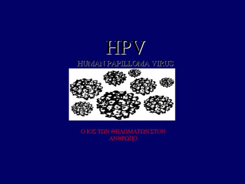 Ο ιός των κονδυλωμάτων (HPV Human PapillomaVirus Infection)
