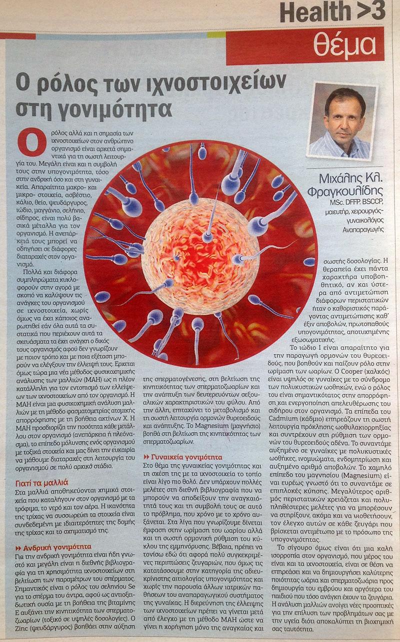 Ο ρόλος των ιχνοστοιχείων στην γυναικεία και ανδρική γονιμότητα