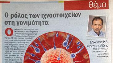 Άρθρο-Γονιμότητα-και-Ιχνοστοιχεία